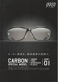 1999.9 カーボン