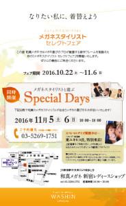1609_MSA5ビラ_上田店/入稿データ